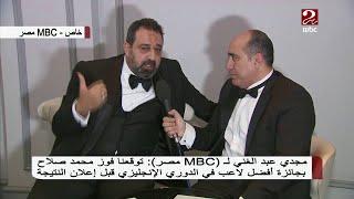 مجدي عبد الغني: محمد صلاح ساهم بأعمال خيرية لرابطة المحترفين الإنجليز بالحفل