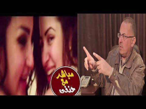 Xxx Mp4 فيديو Quot شيماء الحاج ومنى فاروق Quot وتفاصيل جديده مع حنفى السيد 3gp Sex