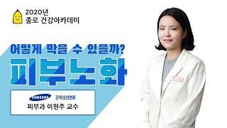 [건강강좌] 피부노화, 어떻게 막을 수 있을까?(피부과 이현주 교수) I 강북삼성병원