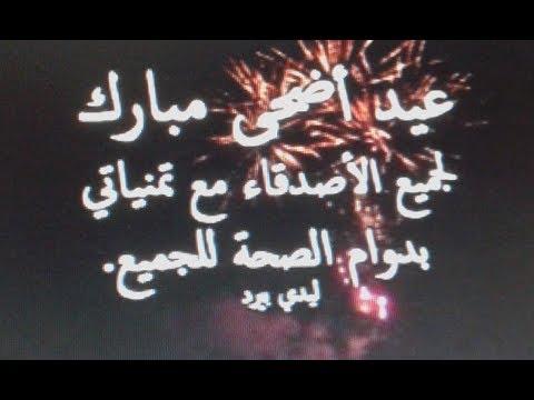 عيدكم مبارك سعيد  MABROUK AID ELADHA