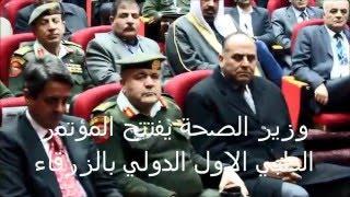 #x202b;وزير الصحة يفتتح المؤتمر الطبي الاول الدولي بالزرقاء - عكاظ الاردنية#x202c;lrm;