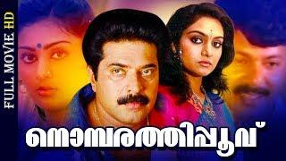 Award Winning Super Hit Malayalam Movie | Nombarathipoovu | Full Movie | Ft.Mammootty, Madhavi