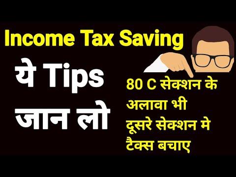 Tax Saving options other than 80 c Section,80 C सेक्शन के अलावा भी टैक्स बचाये in hindi