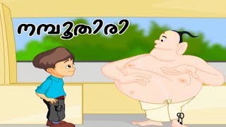 Tintu Mon Non Stop Comedy | Namboothiri ( നമ്പൂതിരി )  | Comedy Animation 2017