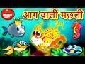 आग वाली मछली - Hindi Kahaniya for Kids | Stories for Kids | Moral Stories | Koo Koo TV Hindi
