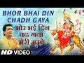 Download शुक्रवार Morning time Devi भजन Full HD,वैष्णो देवी Vaishno Devi Darshan,Bhor Bhai Din, Gulshan Kumar MP3,3GP,MP4