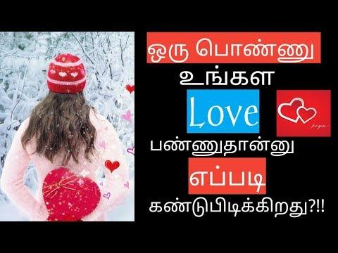 How to know if Girl Loves You | Tamil love tips | Brottavum saalnavum