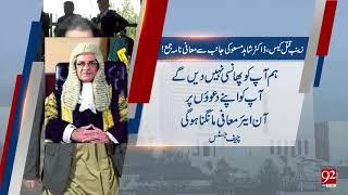 Supreme Court bans Shahid Masood