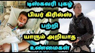 பியர் கிரில்ஸ் பற்றி யாரும் அறியாத உண்மைகள் unknown facts about bear grylls TamilFacts |TamilFuntime