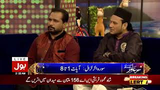 Sehr Aamir Kay Sath | Complete Sehri Transmission with Dr.Aamir Liaquat | 9th June 2018