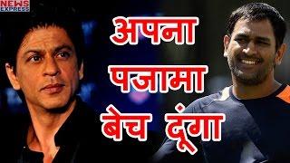 M S Dhoni के मुरीद SRK ने कहा, Auction में आएं तो पजामा बेचकर भी खरीद लूं