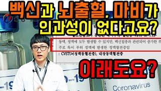 아스트라제네카 백신과 뇌출혈, 마비 부작용. 인과성 판정은 이렇게 해야하지 않나요?