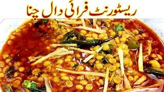 ہوٹل جیسے دال فرائی تڑکاI Chana Daal Dhaba StyleRestaurant style Spicy Dal Tadka I Dal Recipe