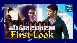 Purijaganadh Upcoming Movie Mehboba First look Poster | Akash, Neha Shetty  | New Waves