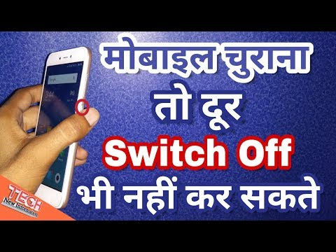 How to Activate Lock When Power off Phone  [Hindi] by Tech New Information