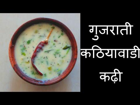Gujarati Kathiyawadi Kadhi | गुजराती काठियावाडी कढ़ी | ગુજરાતી કાઠીયાવાડી કઢી | By Trusha Satapara