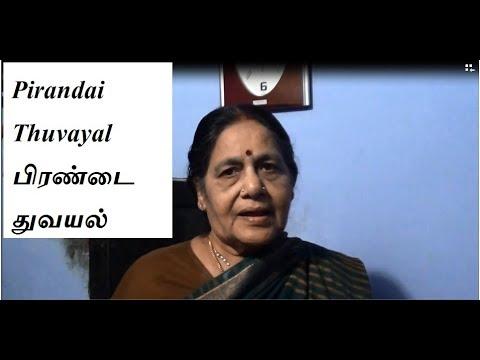 Pirandai Thuvayal - பிரண்டை துவயல்