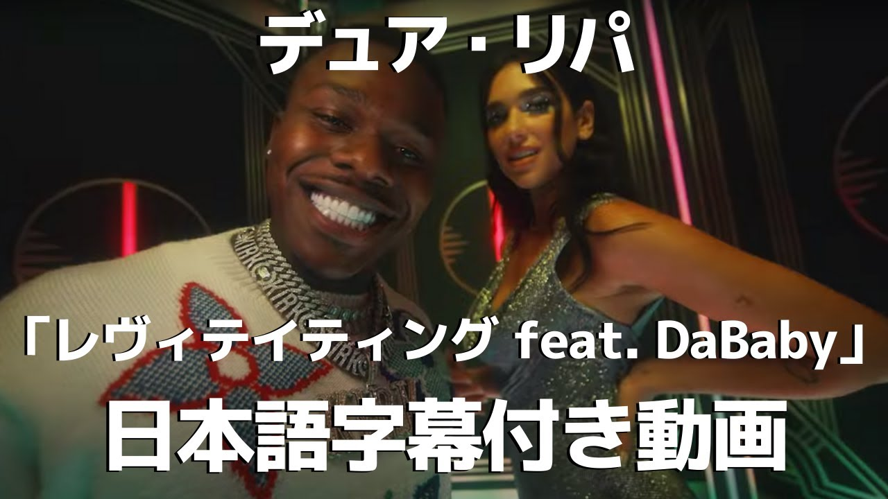 Download 【和訳】Dua Lipa「Levitating feat. DaBaby」【公式】 MP3 Gratis