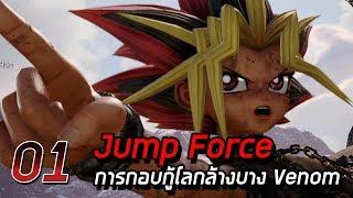 """Jump Force - """"j ฟอร์ซ"""" การกอบกู้โลกล้างบาง Venom !! #01"""
