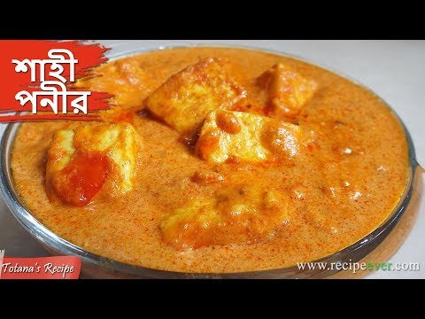 Shahi Paneer Bengali Recipe - Vegetarian Dish Sahi Paneer Masala - Bangla Cooking Recipe