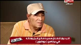#x202b;بوضوح - أخر حوار تلفزيونى للفنان سعيد صالح قبل وفاته فى برنامج # بوضوح .. وداعاً سعيد صالح#x202c;lrm;