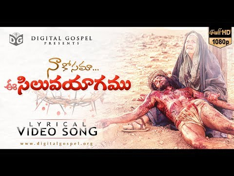 Xxx Mp4 Na Kosama Yagamu ♪♫ Lyrical Video Song 17 ♪♫ Telugu Christian Songs HD Digital Gospel 3gp Sex