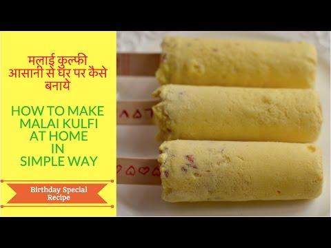 Special Malai Kulfi recipe -Indian Dessert Recipe -कुल्फी बनाने का सबसे आसान तरीका - Kulfi IceCream
