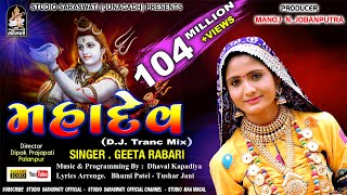 Download MAHADEV | Geeta Rabari | ગીતા રબારી | મહાદેવ | D.J.Trance Mix | Shivji New Song 2018