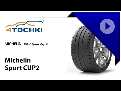Michelin Pilot Sport Cup 2 - 4 точки. Шины и диски 4точки - Wheels & Tyres 4tochki