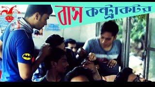 Local Bus Contractor | New Bangla Funny Video | Prank King Entertainment Tubegana.Com
