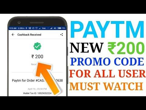 PAYTM NEW ₹200 Promocode for all account ||सबको मिल रहे है 200 रुपये paytm account में free