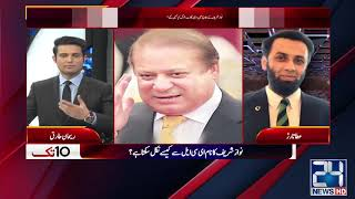 Atta Tarar Reveals The Inside Story Of PMLN Court Hearing Case In 10 Tak