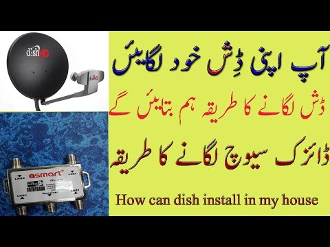 How can installation Diseqc switch with satellite dish.URDU,HINDI