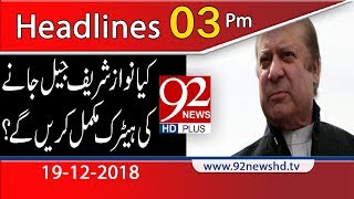 News Headlines | 3:00 PM | 19 Dec 2018 | 92NewsHD