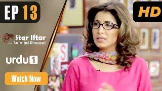 Star Iftar With Sarmad Khoosat | Episode 13 | Vaneeza Ahmad | Urdu 1