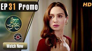 Sawal e Ishq   Episode 31 Promo   Turkish Drama   Ibrahim   Birce Akalay   Best Pakistani Dramas