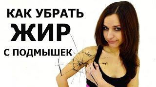 КАК УБРАТЬ ЖИР С ПОДМЫШЕК || Комплекс для мышц рук и груди