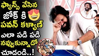 See How Pawan Kalyan Laughing For The Joke Cracked By His Fan    Janasena Party    Tollywood Book