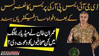 DG ISPR Briefing, Imran Khan and Media | Adeel Warraich