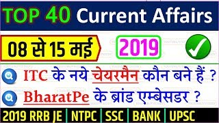 MAY second week current affairs 2019 in hindi / 24 may RRB JE RAILWAY NTPC SSC CGL YT STUDY मई 2019