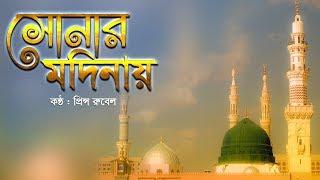 Sonar Modinay | সোনার মদিনায় | Prince Rubel | Bangla religious song