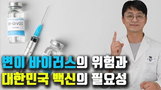 델타 변이 바이러스는 뭐길래 이렇게 위험할까요??  대한민국 백신 개발이 꼭 필요한 이유가 있습니다!!