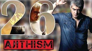 'தல'ய ஏன் விட்டுக்கொடுக்க மாட்றோம் தெரியுமா...   Ajith Fans Emotional Talk   26 Years Of AJITH