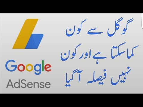 Google AdSense new update and new policy