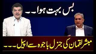 Mubasher Lucman appeals to General Bajwa..