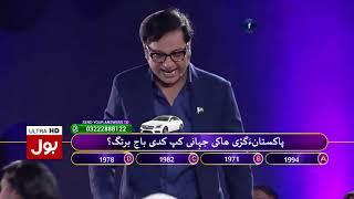 Game Show Aisay Chalay Ga Balochi