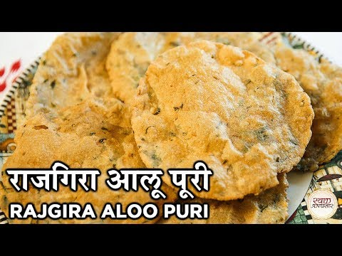 Rajgira Aloo Puri Recipe In Hindi | राजगिरा आलू पूरी | Upvas Recipe | Vrat Recipe | Seema Gadh