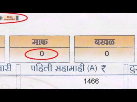 Pune Municipal Corporation Property Tax Bill Explained