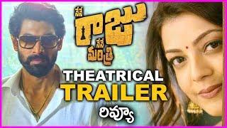 Nene Raju Nene Mantri Theatrical Trailer | Review | Rana Daggubati | Kajal Agarwal | Catherine
