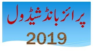 Prize Bond 750 city Lahore first single open routine date 15-4-2019